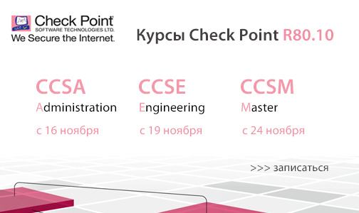 Курсы Check Point Software Technologies