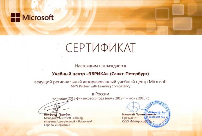 Образовательный центр сертификация сертификация гостиниц в геленджике